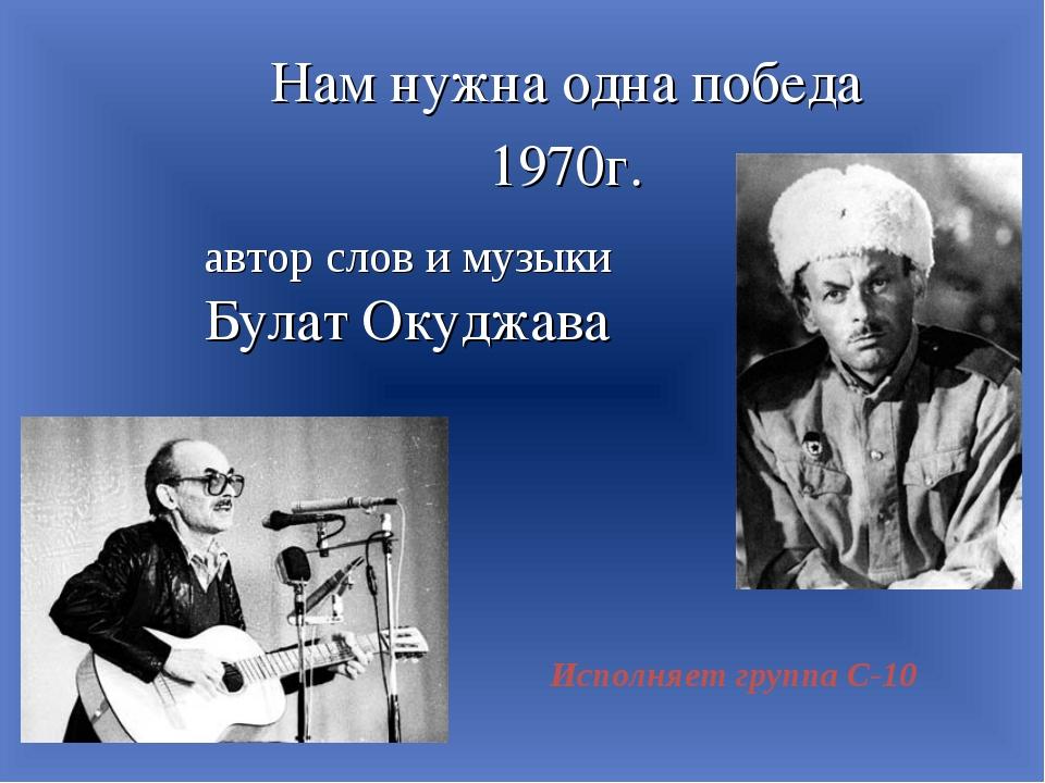 автор слов и музыки Булат Окуджава Нам нужна одна победа 1970г. Исполняет гру...