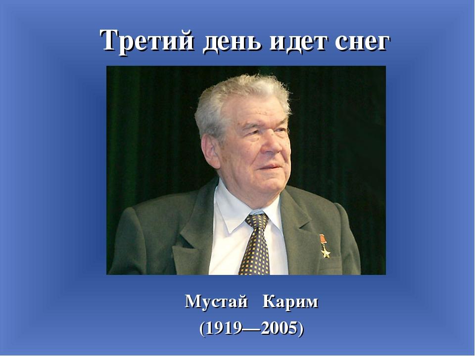 Третий день идет снег Мустай Карим (1919—2005)