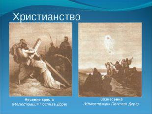 Христианство Вознесение (Иллюстрация Гюстава Доре) Несение креста (Иллюстраци