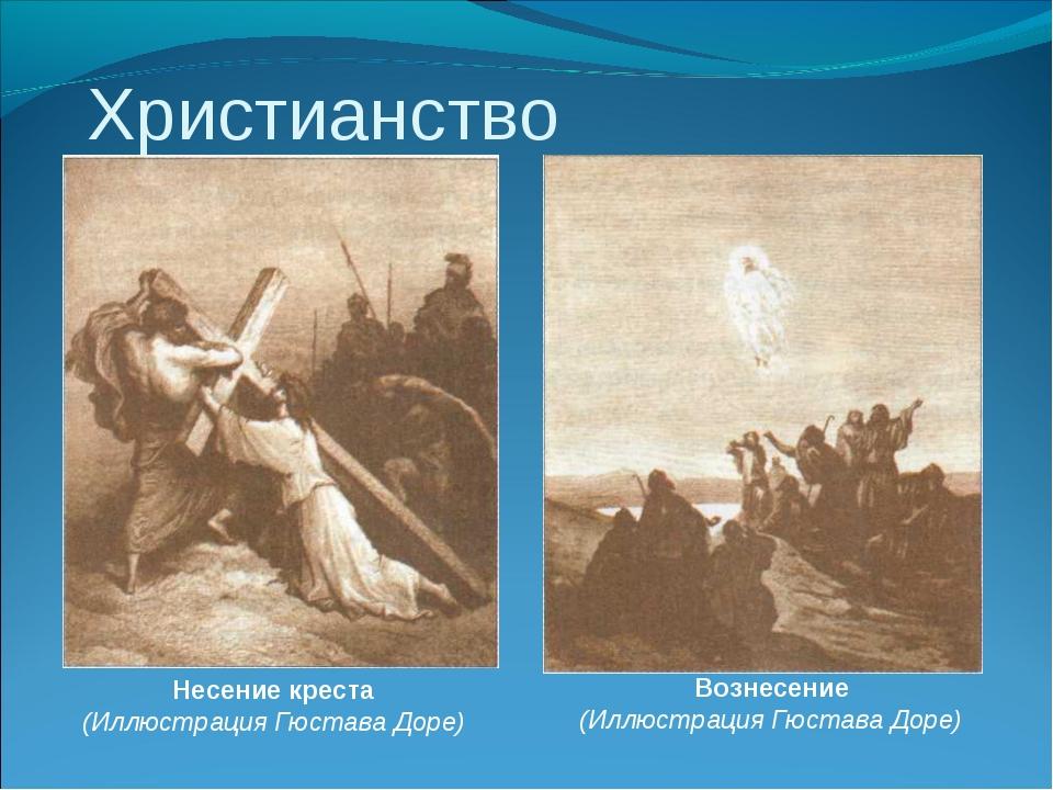 Христианство Вознесение (Иллюстрация Гюстава Доре) Несение креста (Иллюстраци...