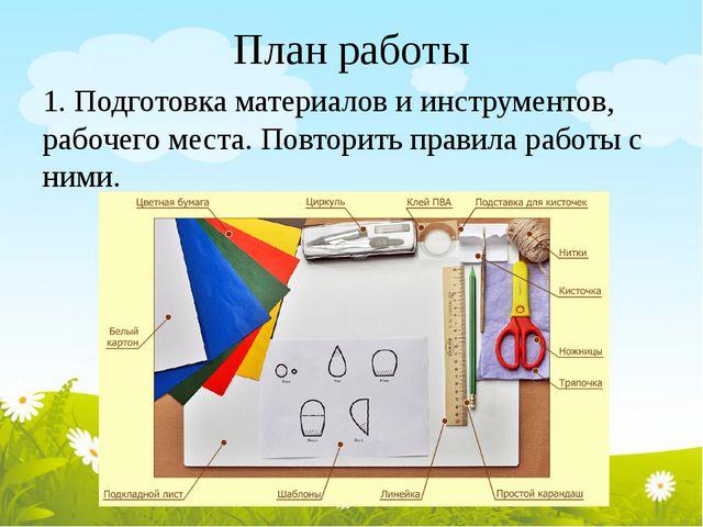 План работы 1. Подготовка материалов и инструментов, рабочего места. Повторит...