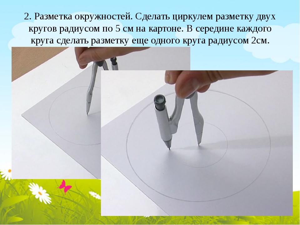 2. Разметка окружностей. Сделать циркулем разметку двух кругов радиусом по 5...