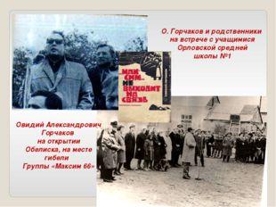 Овидий Александрович Горчаков на открытии Обелиска, на месте гибели Группы «М