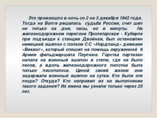 Это произошло в ночь со 2 на 3 декабря 1942 года. Тогда на Волге решалась су