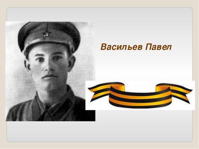 Васильев Павел