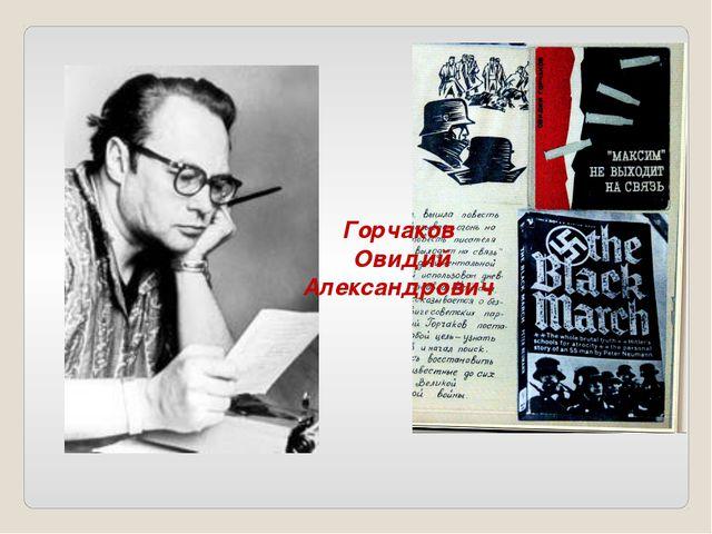 Горчаков Овидий Александрович