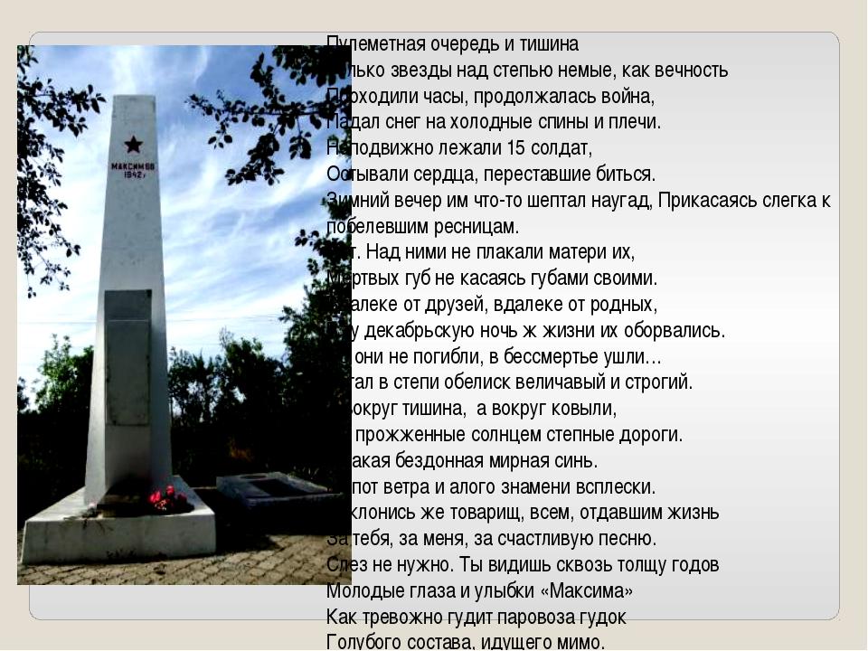 Пулеметная очередь и тишина Только звезды над степью немые, как вечность Прох...