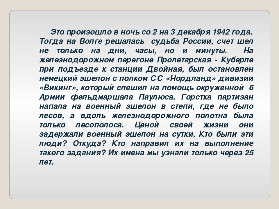 Это произошло в ночь со 2 на 3 декабря 1942 года. Тогда на Волге решалась су...