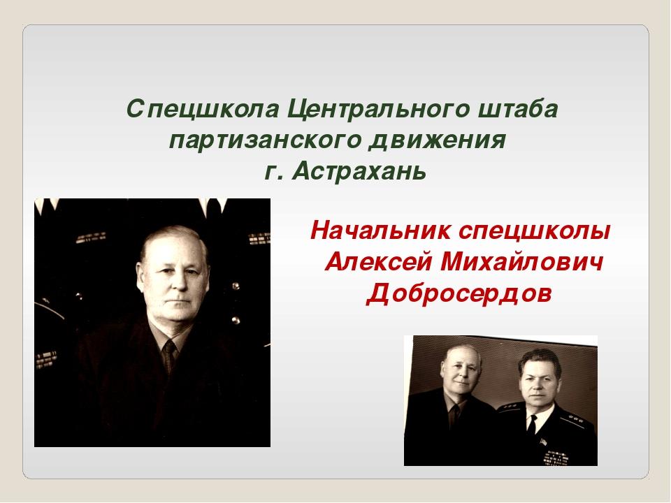 Спецшкола Центрального штаба партизанского движения г. Астрахань Начальник сп...