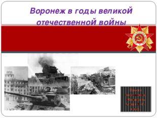 Воронеж в годы великой отечественной войны Проект подготовила Мананкова Алина