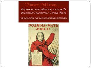 22 июня 1941 года Воронежская область, в числе 24 регионов Советского Союза,
