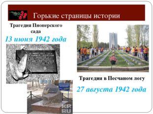 Горькие страницы истории Трагедия в Песчаном логу 27 августа 1942 года Трагед