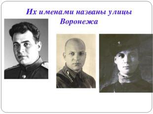 Их именами названы улицы Воронежа Лизюков Александр Ильич Черняховский Иван Д