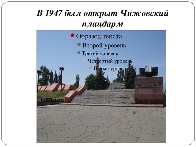 В 1947 был открыт Чижовский плацдарм