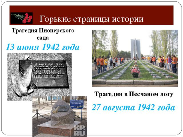 Горькие страницы истории Трагедия в Песчаном логу 27 августа 1942 года Трагед...