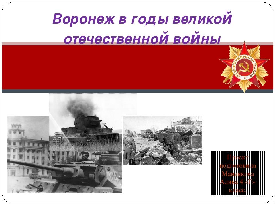Воронеж в годы великой отечественной войны Проект подготовила Мананкова Алина...