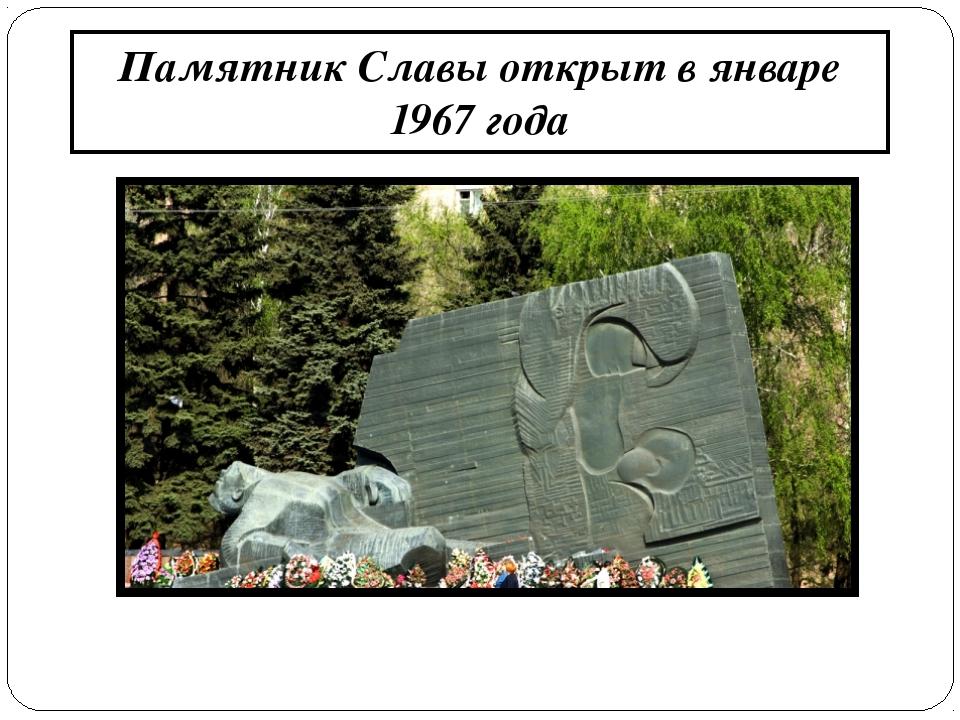Памятник Славы открыт в январе 1967 года