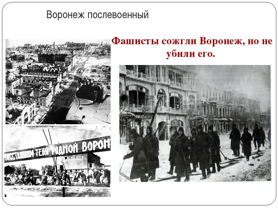 Воронеж послевоенный Фашисты сожгли Воронеж, но не убили его.