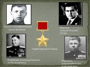 Матросов Александр Матвеевич стрелок-автоматчик Марисенко АлександрИванович