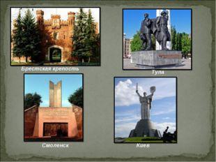 Брестская крепость Смоленск Тула Киев