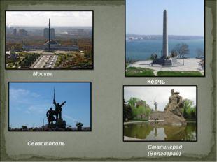 Керчь Москва Севастополь Сталинград (Волгоград)