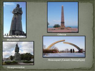 Мурманск Одесса Новороссийск Ленинград (Санкт-Петербург)
