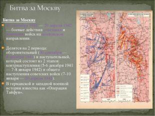 Битва за Москву 30 сентября 1941 — 20 апреля 1942 — боевые действия советски