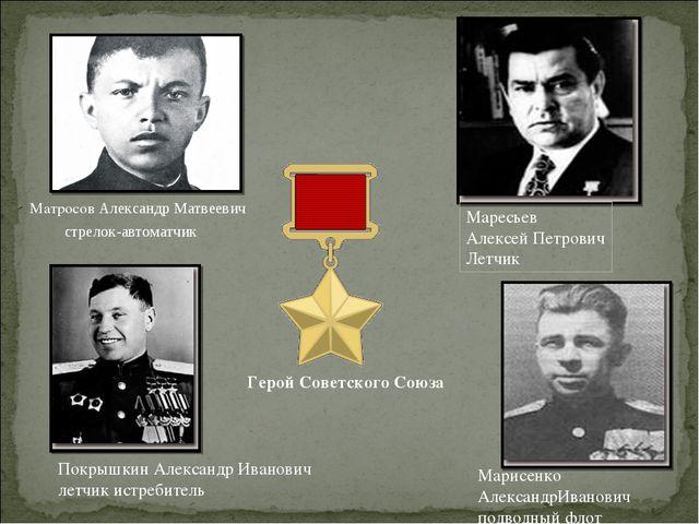 Матросов Александр Матвеевич стрелок-автоматчик Марисенко АлександрИванович...