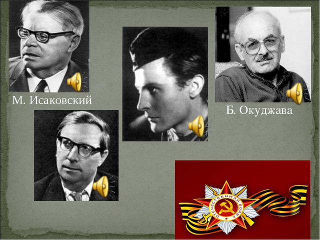 А. Фатья́нов Б. Окуджава Л. Оша́нин М. Исаковский