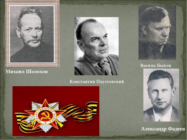 Михаил Шолохов Александр Фадеев Василь Быков Константин Паустовский