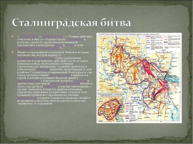 (17 июля1942—2 февраля1943)— боевые действия советских войск по обороне...