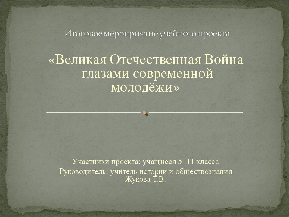 «Великая Отечественная Война глазами современной молодёжи» Участники проекта:...
