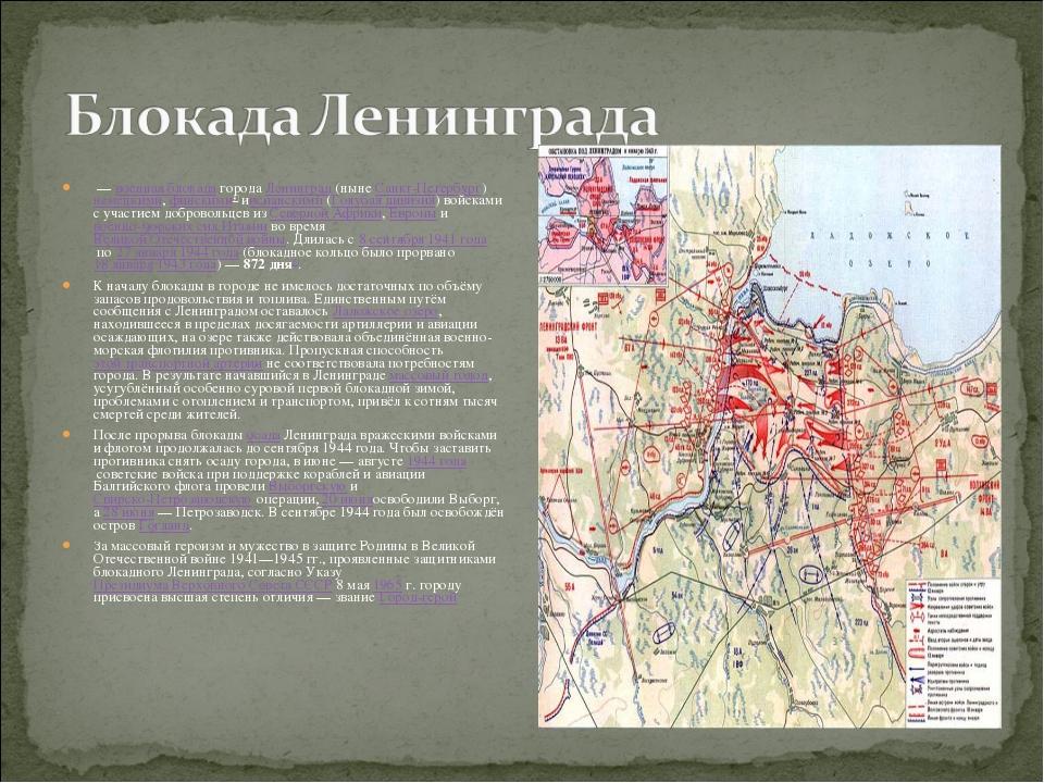 —военная блокадагородаЛенинград(нынеСанкт-Петербург)немецкими,финским...