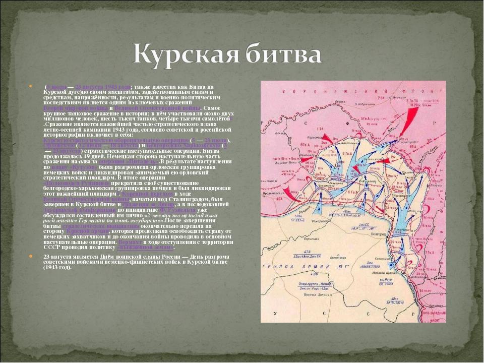 (5 июля—23 августа1943года; также известна какБитва на Курской дуге)по...