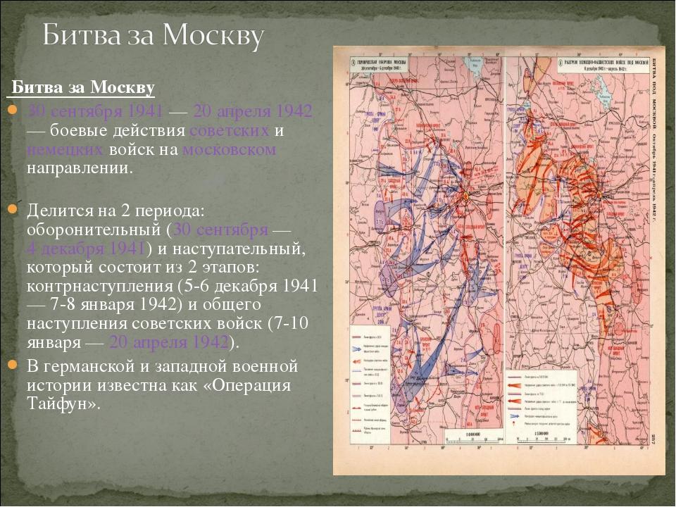 Битва за Москву 30 сентября 1941 — 20 апреля 1942 — боевые действия советски...