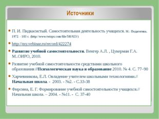 Источники П. И. Пидкасистый. Самостоятельная деятельность учащихся. М.: Педаг