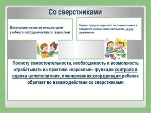 Со сверстниками Изначально является инициатором учебного сотрудничества со вз