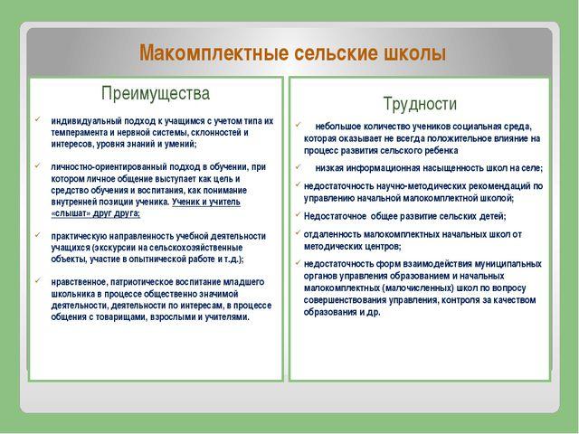 Макомплектные сельские школы Преимущества индивидуальный подход к учащимся с...
