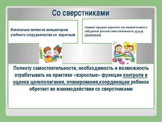 Со сверстниками Изначально является инициатором учебного сотрудничества со вз...