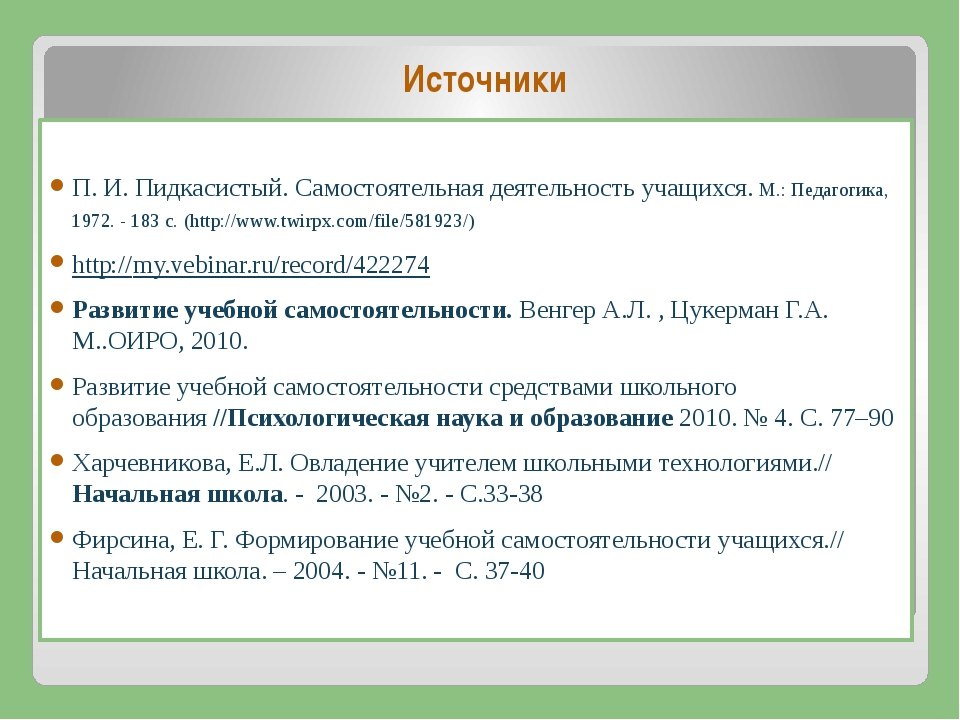 Источники П. И. Пидкасистый. Самостоятельная деятельность учащихся. М.: Педаг...