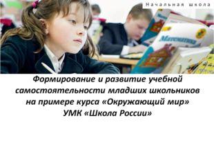 Формирование и развитие учебной самостоятельности младших школьников на приме
