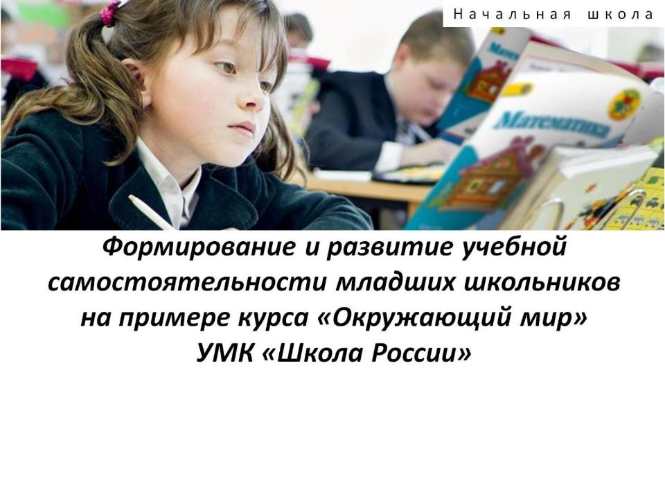 Формирование и развитие учебной самостоятельности младших школьников на приме...