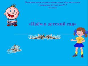 Муниципальное казенное дошкольное образовательное учреждение детский сад № 7