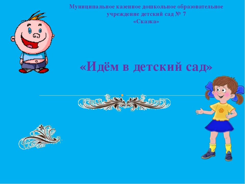Муниципальное казенное дошкольное образовательное учреждение детский сад № 7...