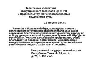 Телеграмма коллектива эвакуационного госпиталя ЦК ТНРП и Правительству ТНР с