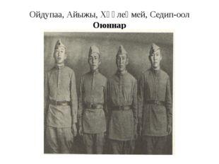 Ойдупаа, Айыжы, Хүүлеңмей, Седип-оол Оюннар