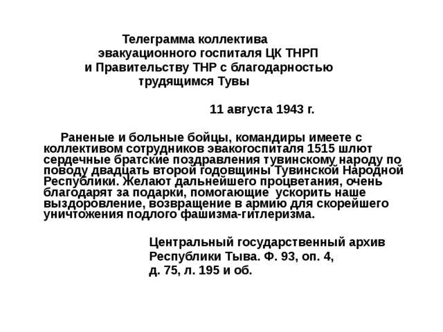 Телеграмма коллектива эвакуационного госпиталя ЦК ТНРП и Правительству ТНР с...