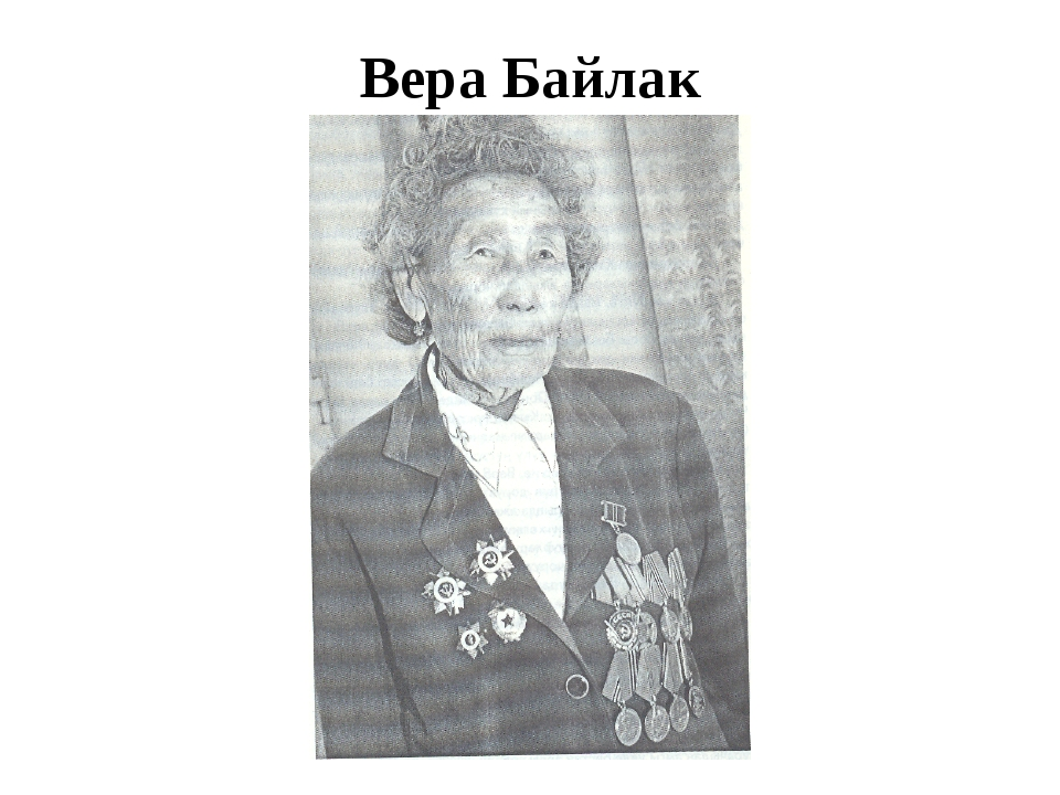 Вера Байлак