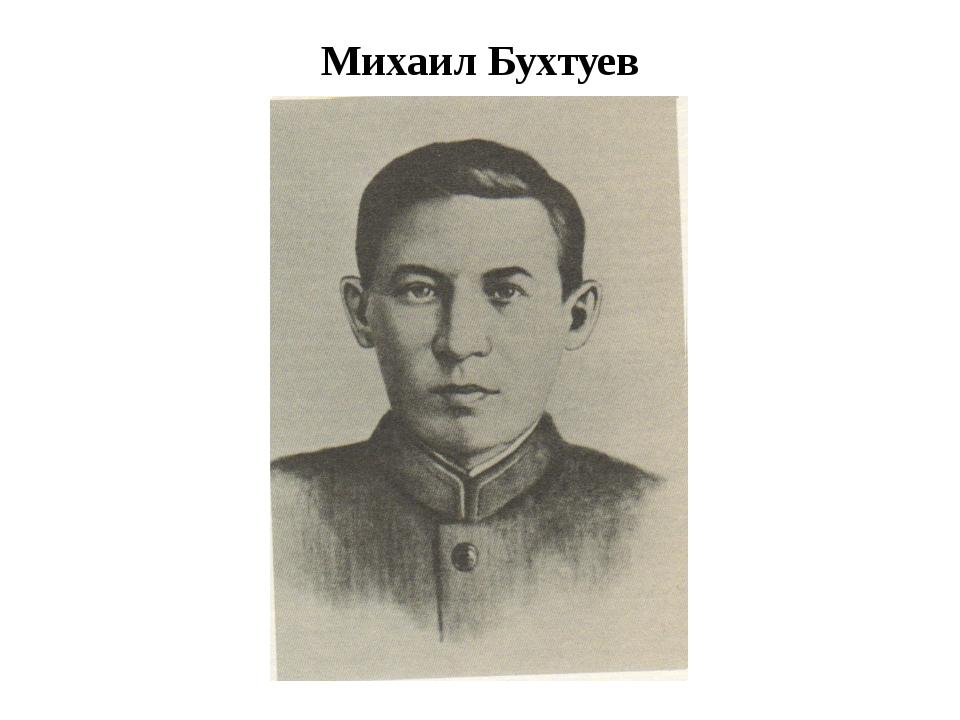 Михаил Бухтуев