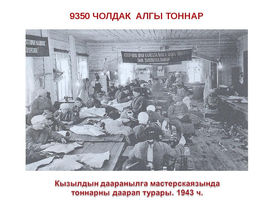 9350 ЧОЛДАК АЛГЫ ТОННАР